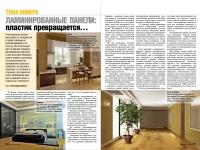 Decomax приобретает все большую популярность в Украине